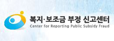 복지보조금 부정신고센터. Center for Reporting Public Subsidy Fraud